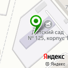 Местоположение компании Детский сад №125
