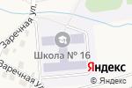 Схема проезда до компании Средняя общеобразовательная школа №16 в Осинниках