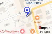 Схема проезда до компании МАГАЗИН РЫСЬ в Мариинске