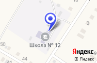 Схема проезда до компании МОУ ОБЩЕОБРАЗОВАТЕЛЬНАЯ СРЕДНЯЯ ШКОЛА №12 в Мариинске