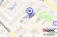 Схема проезда до компании ГУ УПФ РФ в Мысках