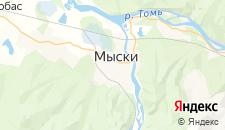 Гостиницы города Мыски на карте