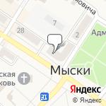 Магазин салютов Мыски- расположение пункта самовывоза