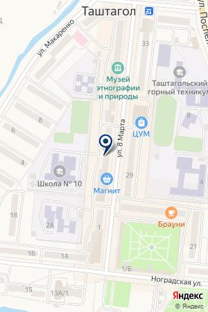 ГУ КАЗНАЧЕЙСТВО на карте Таштагола