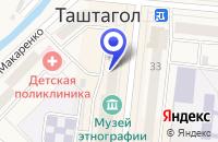 Схема проезда до компании ТАКСОФОН ТАШТАГОЛЬСКИЙ ЦТ в Таштаголе