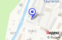 Схема проезда до компании ЖКХ ТЕЛЬБЕС1 в Таштаголе