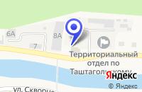 Схема проезда до компании ГУ ТАШТАГОЛЬСКИЙ ЛЕСХОЗ в Таштаголе