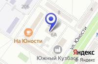 Схема проезда до компании ГУ ЗАГС в Междуреченске
