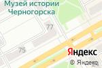 Схема проезда до компании Музей истории г. Черногорска в Черногорске