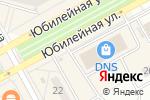 Схема проезда до компании Евросеть в Черногорске
