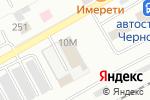 Схема проезда до компании Фунтик в Черногорске