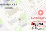 Схема проезда до компании Администрация Белоярского сельсовета в Белом Яре