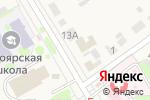 Схема проезда до компании Алтайский районный суд Республики Хакасия в Белом Яре