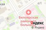 Схема проезда до компании Белоярская центральная районная больница в Белом Яре