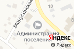 Схема проезда до компании Усть-Абаканский поселковый совет в Усть-Абакане