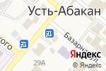 Схема проезда до компании Эдем в Усть-Абакане