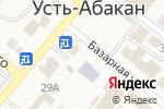 Схема проезда до компании Киоск по продаже хлебобулочных изделий в Усть-Абакане