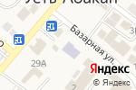 Схема проезда до компании Усть-Абаканская централизованная библиотечная система в Усть-Абакане