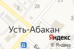 Схема проезда до компании Магазин продуктов в Усть-Абакане