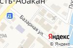 Схема проезда до компании АлисА в Усть-Абакане