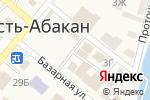 Схема проезда до компании Ксения в Усть-Абакане