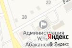 Схема проезда до компании Управление финансов и экономики в Усть-Абакане