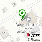 Местоположение компании Администрация Усть-Абаканского района