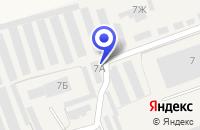 Схема проезда до компании СТРОИТЕЛЬНАЯ ФИРМА СИБСТРОЙ в Саяногорске