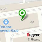 Местоположение компании Оптово-розничная база