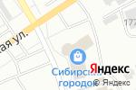 Схема проезда до компании Рынок Сибирь в Абакане