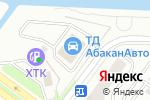 Схема проезда до компании Автостоянка в Абакане