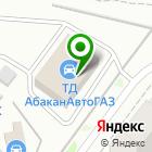 Местоположение компании АбаканАВТОГАЗ