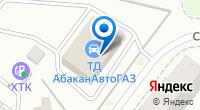 Компания АбаканАВТОГАЗ на карте