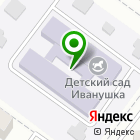 Местоположение компании Иванушка