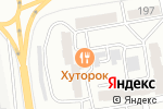 Схема проезда до компании Хуторок в Абакане