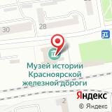 Музей истории Красноярской железной дороги на ст. Абакан