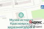Схема проезда до компании Музей истории Красноярской железной дороги в Абакане