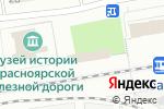 Схема проезда до компании Спутник в Абакане