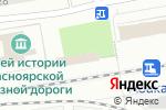Схема проезда до компании Красноярское железнодорожное агентство в Абакане