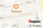 Схема проезда до компании Банкомат, Совкомбанк, ПАО в Абакане