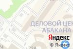 Схема проезда до компании Нотариус Петрова Н.В. в Абакане