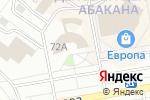 Схема проезда до компании Отделение Пенсионного фонда РФ по Республике Хакасия в Абакане