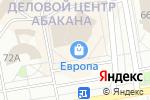Схема проезда до компании Экспресс-кофейня в Абакане