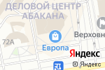 Схема проезда до компании Семь Гномов в Абакане