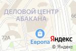 Схема проезда до компании Шопоголик в Абакане