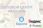 Схема проезда до компании Vape Shopp в Абакане