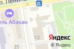 Схема проезда до компании Отдел Государственной фельдъегерской службы РФ в Абакане
