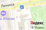 Схема проезда до компании Управление Федеральной службы государственной регистрации, кадастра и картографии Республики Хакасия в Абакане