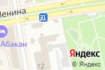 Схема проезда до компании Управление Федеральной службы судебных приставов по Республике Хакасия в Абакане