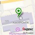Местоположение компании Хакасский институт развития образования и повышения квалификации